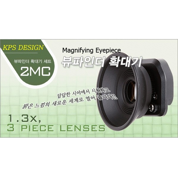 kps-2mc-magnifier.jpg